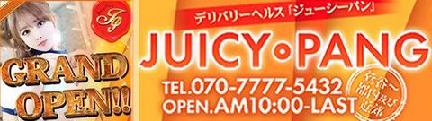 鶯谷韓デリ_JuicyPang_640