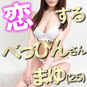 【後追い】恋するべっぴんさん(鶯谷/デリ)「まゆ(25)」マジで可愛いだけじゃない!ホスピタリティも激高の満足度200%体験レポート