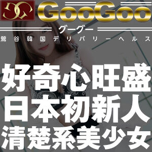 GooGoo(鶯谷/韓デリ)「ポポ(19)」初来日の天真爛漫美少女! 可愛さは言葉の壁を超える!?