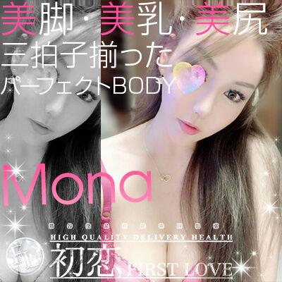 初恋(鶯谷/韓デリ)「モナ(20)」2人ともぐったりする程激しいプレイ!評判通りの美貌とエロさでした