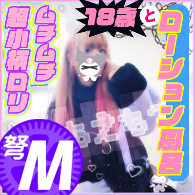 大塚スピン(大塚/デリ)「おん(18)」淫行条例スレスレ!? 安心して下さい、イチャラブ大好き合法ロリですよ!
