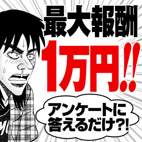 【リアルです】レポート提出で最大1万円!最低でも5千円GETの大チャンス企画!!