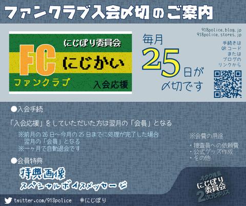 fc_info