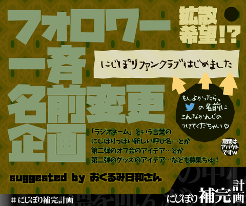 kikaku_rename