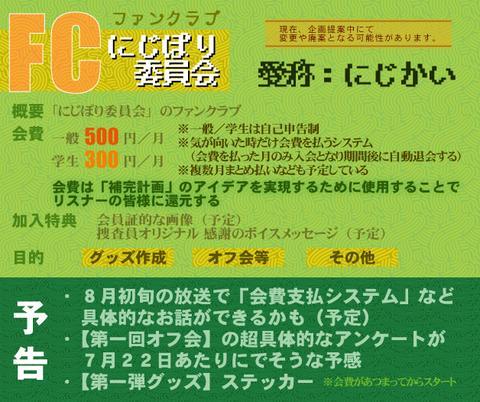 fc_yokoku