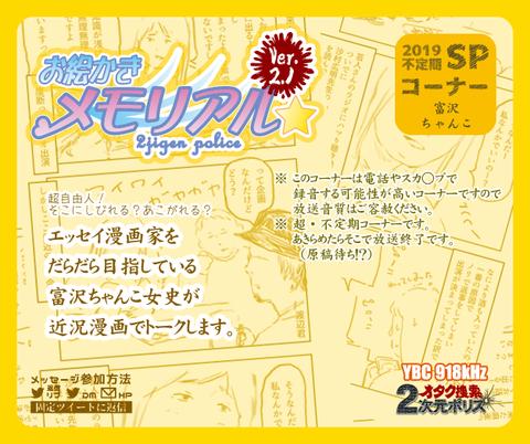 segment_sp01_oe21