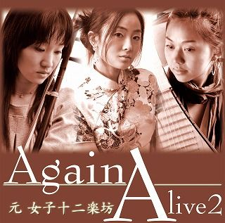 alive2again-cover