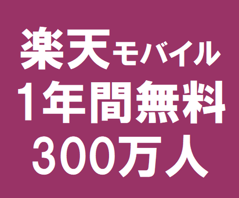 rakuten_mobile300
