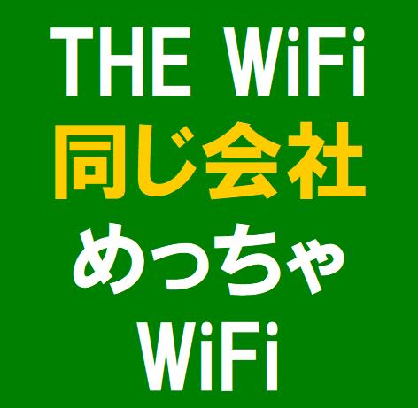 the_wifi