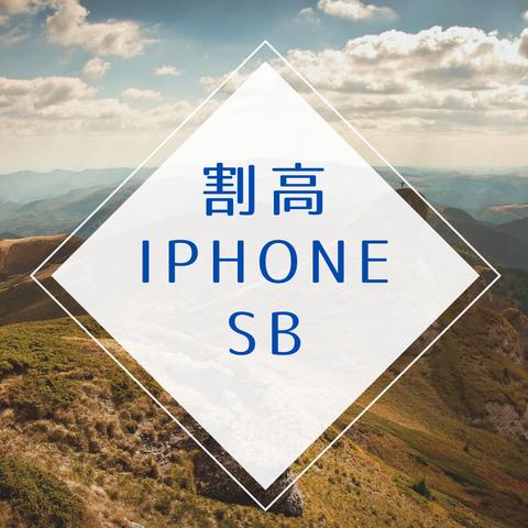 割高iPhoneソフトバンク