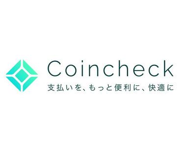 coincheck1