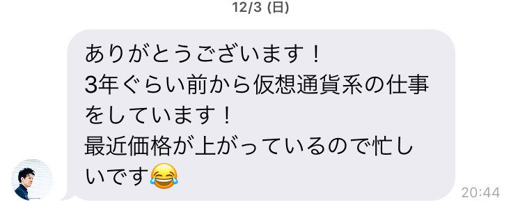 パパ活アプリ 和田