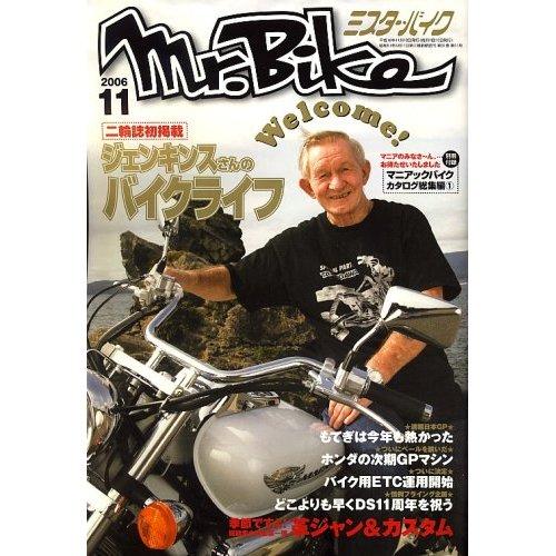 ミスターバイク11月号の表紙はあのジェンキンスさん!?