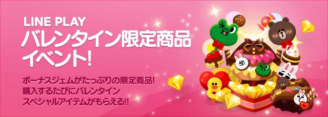 M_LINEPLAY_Valentine_jp