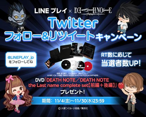 161019_deathnote2_SNS_1040x830_01