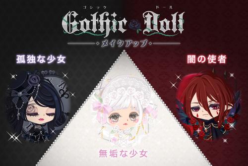 20160627_GothicDollmake_SNS_jp