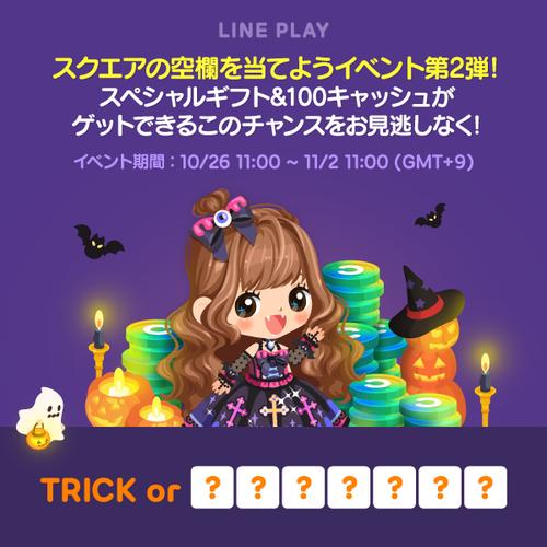 HalloweenSquare_Event2_SNS_jp