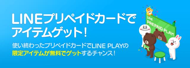 M_LINEPLAY_PREPAID_JP