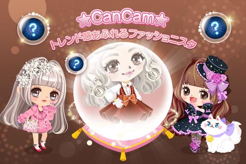 secret_closet_CanCam24_OA
