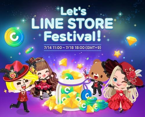 LINE STOREフェスティバル