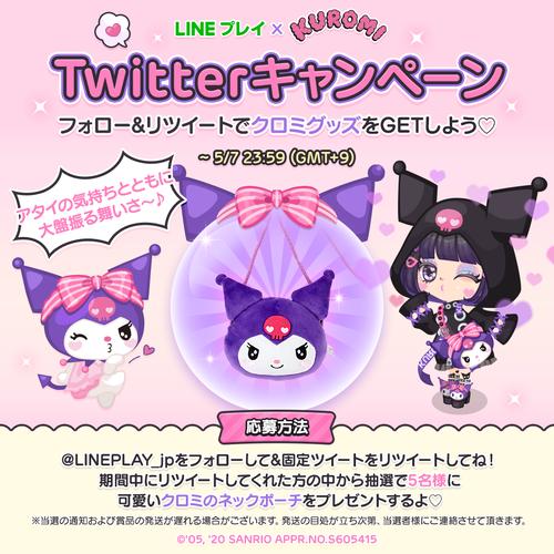 20200427_Twitter_RM_kuromi_horimoto