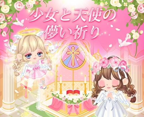 少女と天使の祈り