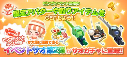 minipopup_JP_tsuritomo_bingo15_02