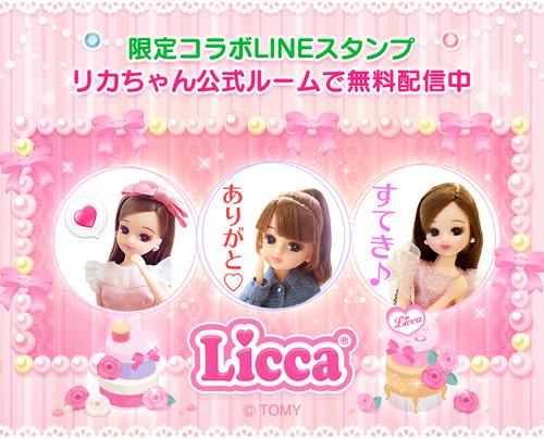 JP_Licca_Stamp_twitter_1208_1200