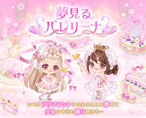 170412_banner_sns_ballerina_jp