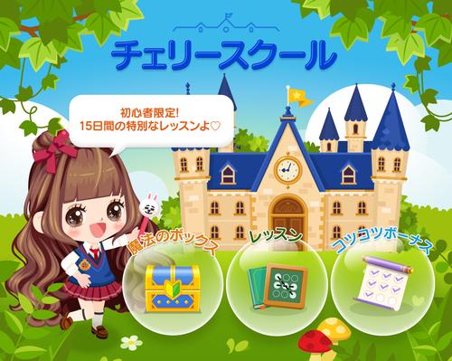 160727_cherryschool_OA