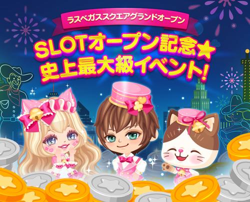 01_slot_main_oa