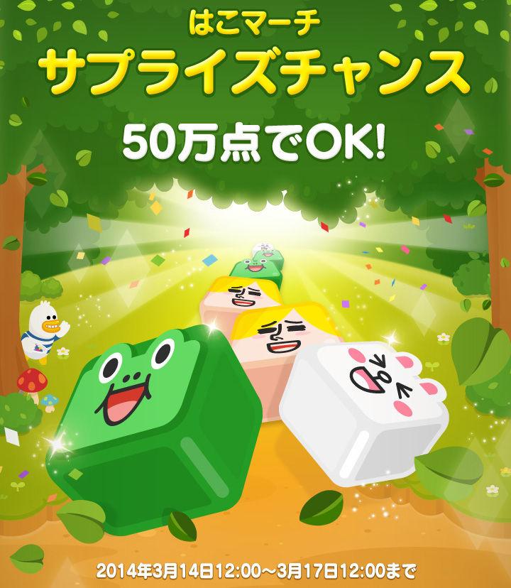 event_50score_jp (1)