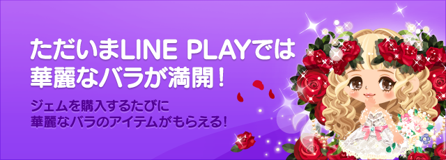 m640x230_rose_jp