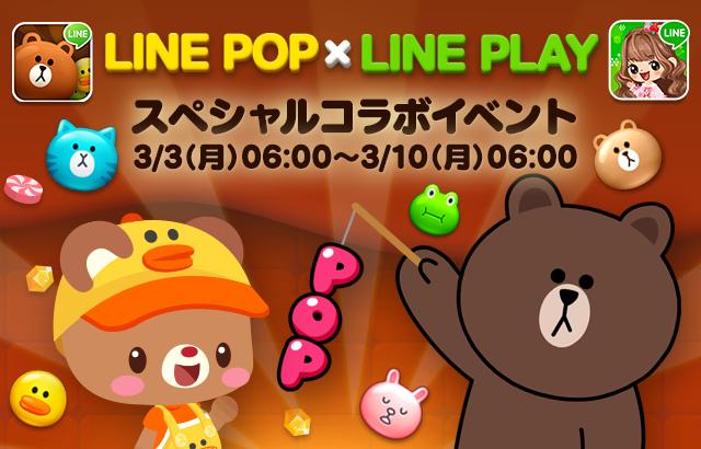 201402_POP×PLAY (1)