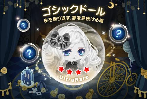 170113_secretcloset_Gothic10_SNS_jp