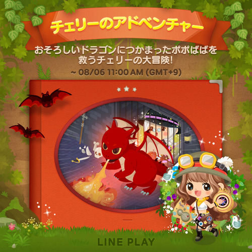 05_CherryAdventure_sns_jp