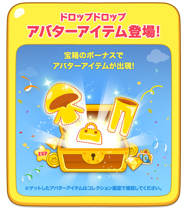 20140519_DropDrop_update_ingame_collection_jpn_2x