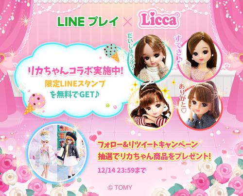 JP_Licca_TwitterCP_Twitter_171210_1200