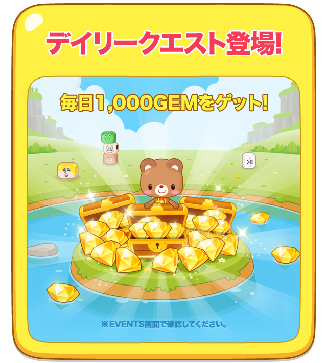 20140602_DropDrop_event_ingame_DailyQuest_jpn_2x