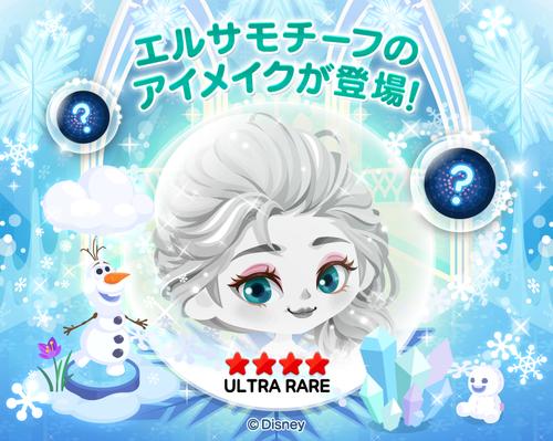 161208_Frozen_secretcloset_OA_jp