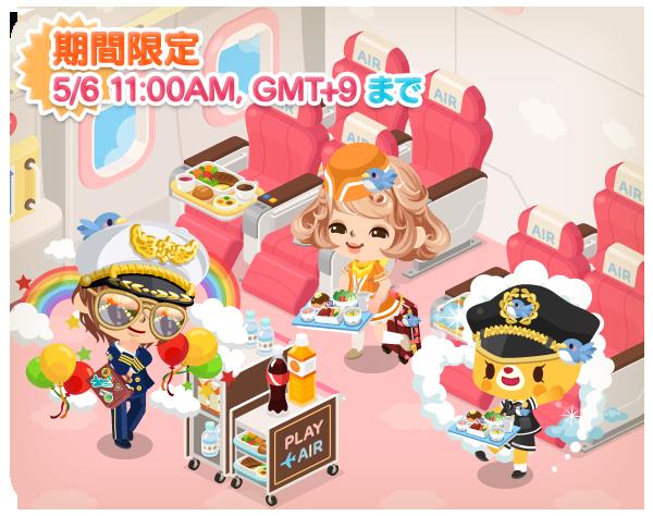 stewardess2_notice_jp_png