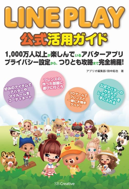LINE PLAY cover_500