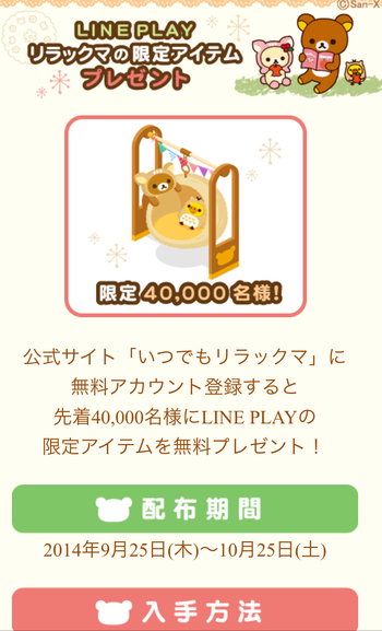 lineplay_cp