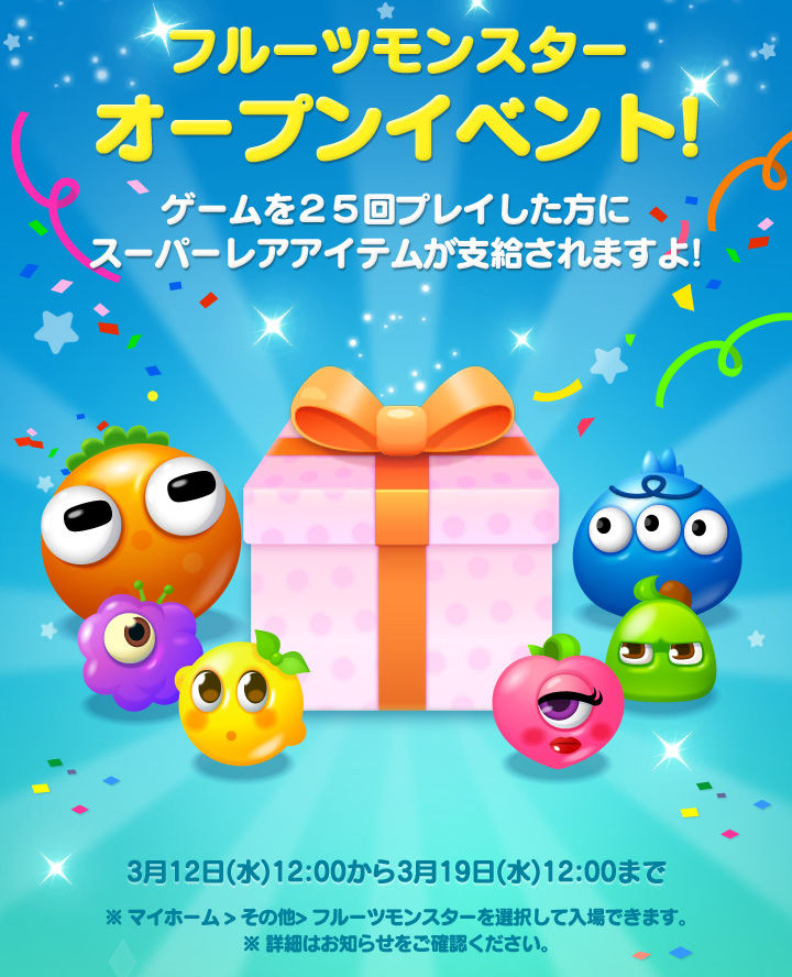 FruitMonsters_OpenEvent_jp