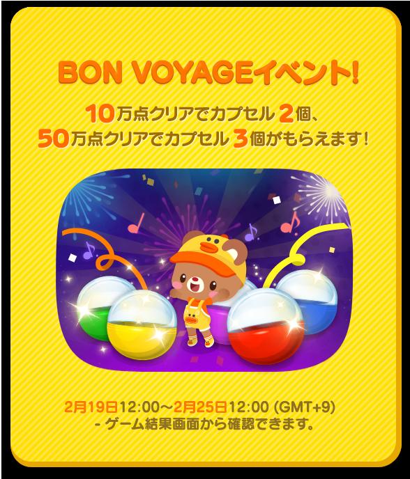 event_popup_bonvoyage_jpn