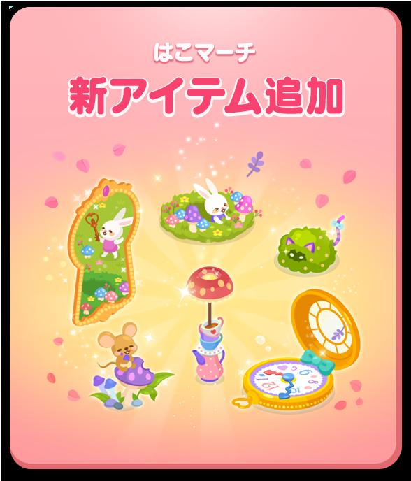 event_popup_newitem_jpn