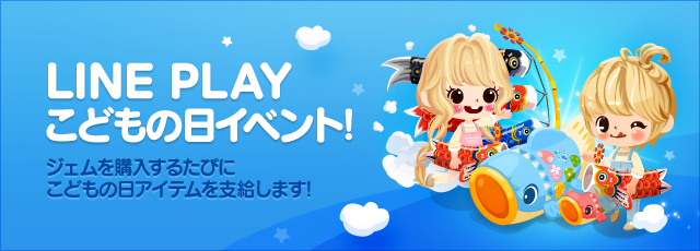 M_LINEPLAY_bonusgem_jp