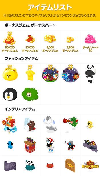 140926_RangersSpin_notice_List_jp