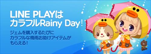 m_rainyDay_jp