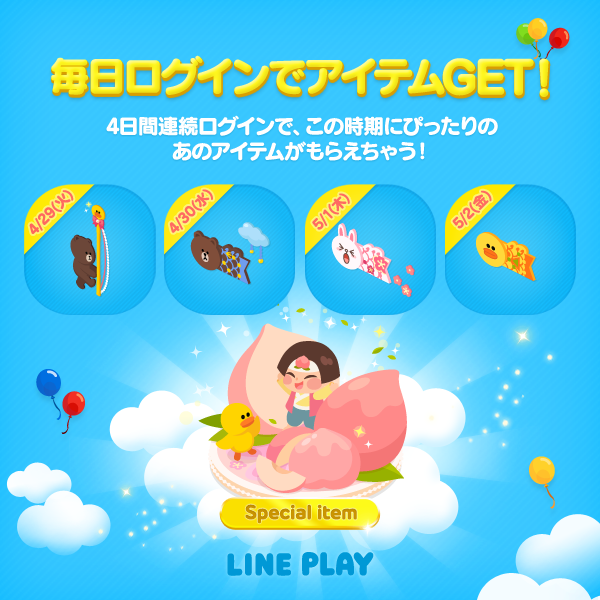login_event_jp